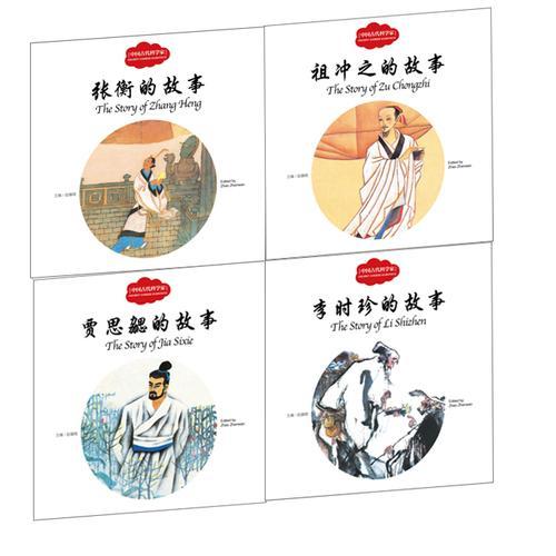 幼学启蒙·中国古代科学家(中英对照全四册)