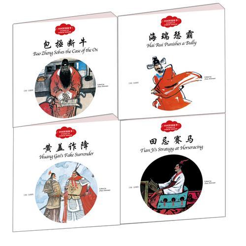 幼学启蒙·中国智谋故事(中英对照全四册)
