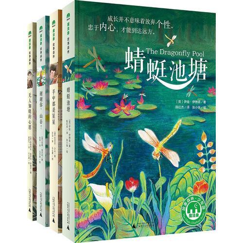 魔法象故事森林·少年游系列第一辑(套装共4册)