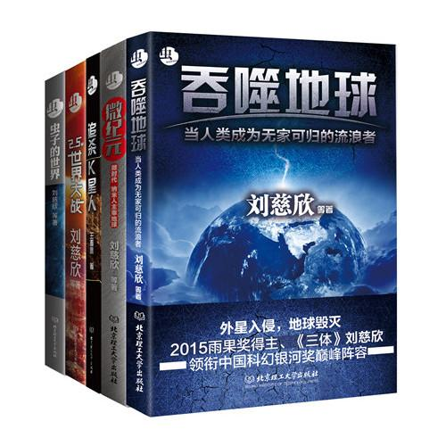 虫.中国获奖科幻文学大系(函套共5册)
