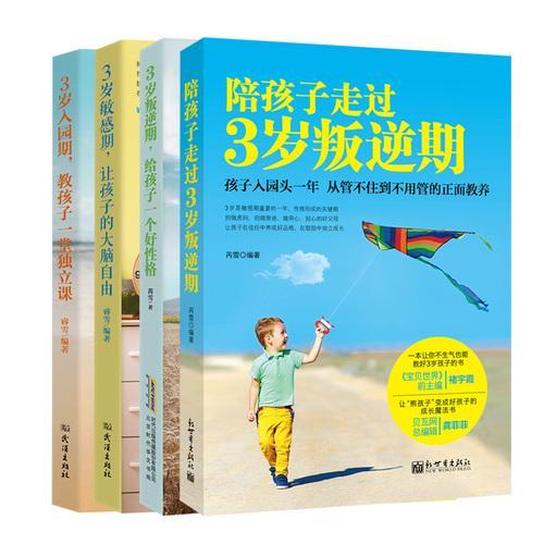 3岁叛逆期的正面管教(套装共4册)