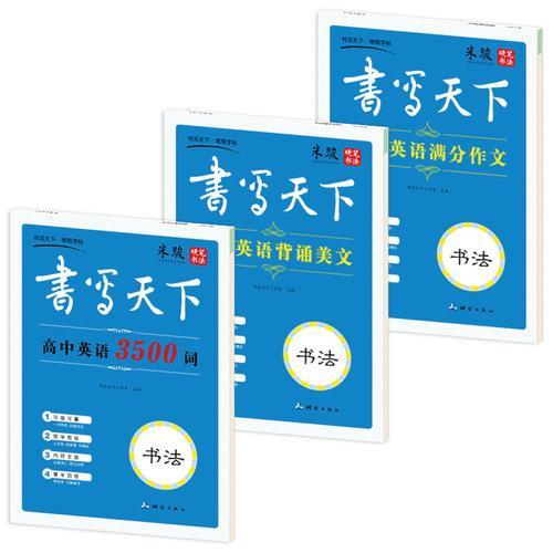 高中英语钢笔字帖套装(3册)