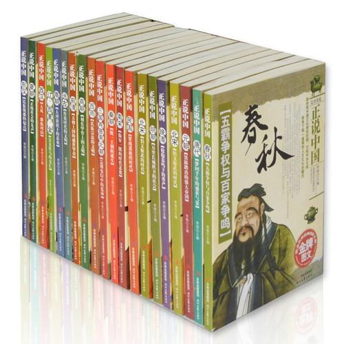 完全历史 彩图版正说中国系列丛书(全书共20册)