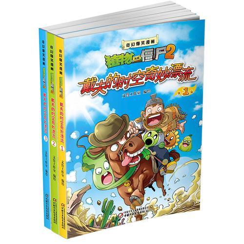 植物大战僵尸2·奇幻爆笑漫画 戴夫的时空奇妙漂流(共3册)