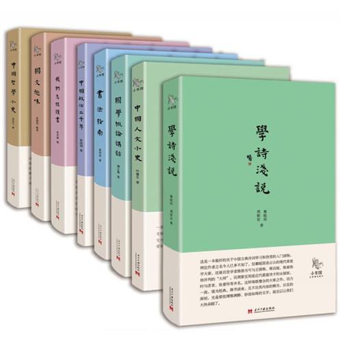 学诗浅说+中国哲学小史+国文趣味等(全8册)