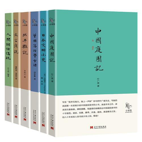 人间词话讲疏+文言浅说+中国庭园记等(套装共6册)