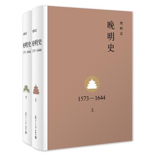 樊树志晚明史(1573―1644)(修订版)(套装共两册)