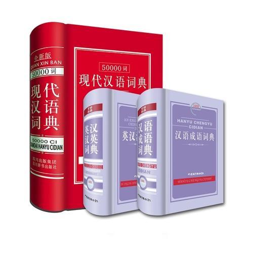 学生考试必备工具书系列 专业权威 满足汉语英语学习需求 现代汉语词典 汉语成语词典 英汉汉英词典