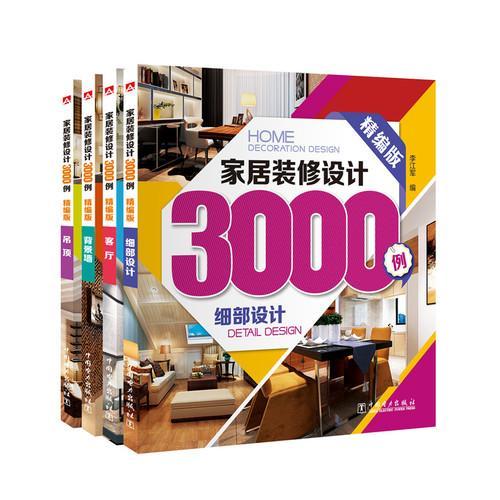 家居装修设计3000例(精编版 超值套装共4册·附赠装修全流程导读手册)