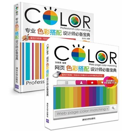 设计师色彩搭配宝典必备套装(套装共2册)
