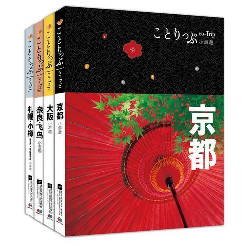 co-Trip小游趣系列1:京都、大阪、奈良·飞鸟、札幌小樽(套装共4册)