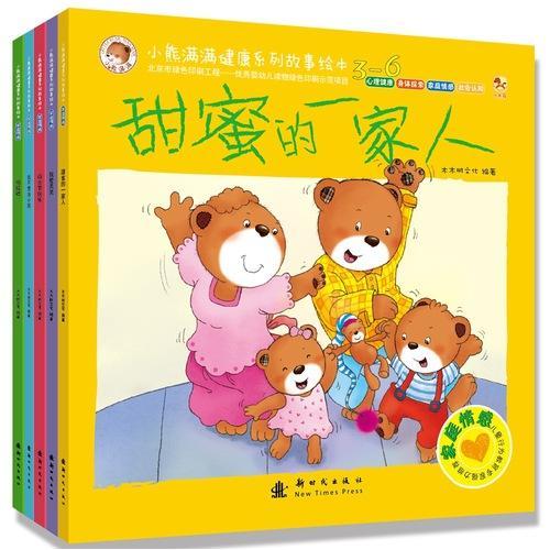 小熊满满健康系列故事绘本-家庭情感 (全5册)3-6岁