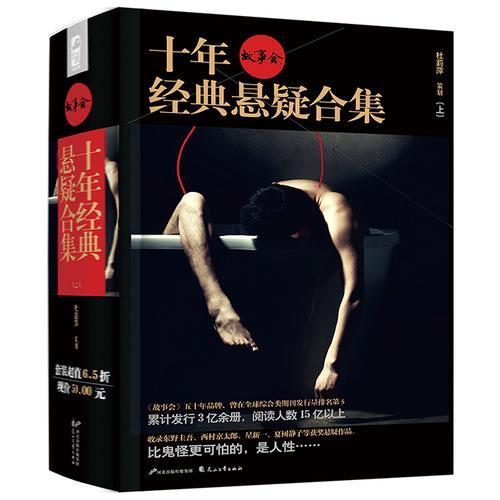 《故事会》十年经典悬疑合集(上)(共3册)