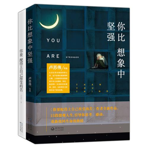 卢苏伟《你配得上自己的苦》系列2册套装