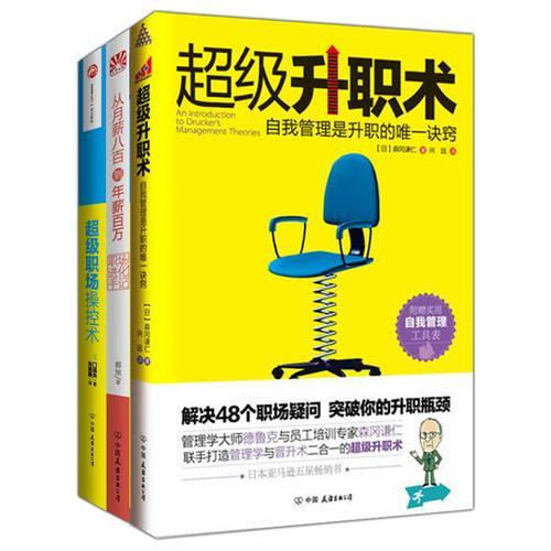 超级职场指导术3册套装