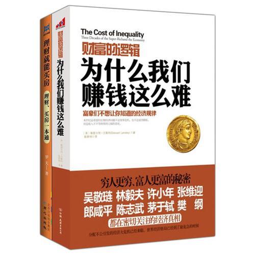 财富的逻辑2册套装