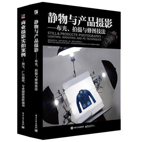 商业摄影核心课程