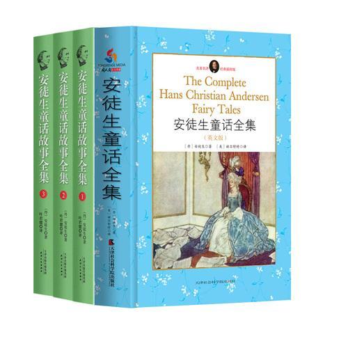经典童话:安徒生童话全集:英汉双语版(套装共4册)