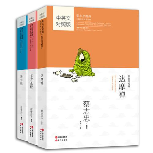 蔡志忠国学漫画中英文对照版-禅心道意 (全三册)