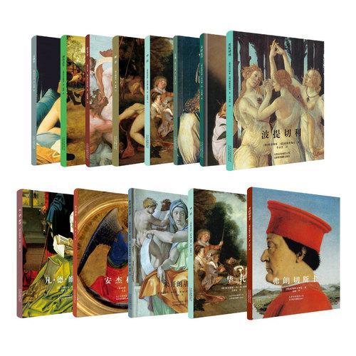 艺术大师系列(套装共13册)