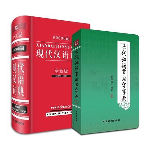 《60000词现代汉语词典》+《古代汉语常用字字典》