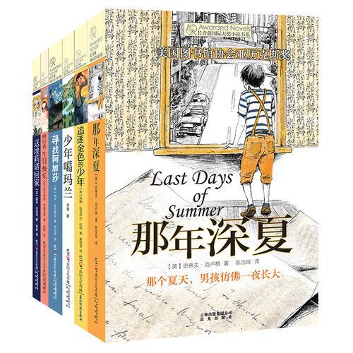 长青藤国家大奖小说书系·第五辑(套装共6册)