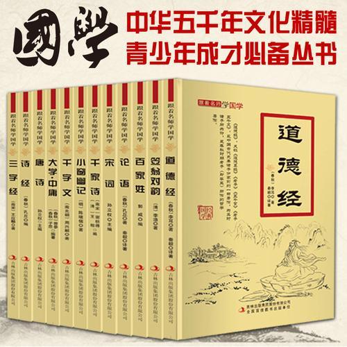少年必读经典国学(全套12册)