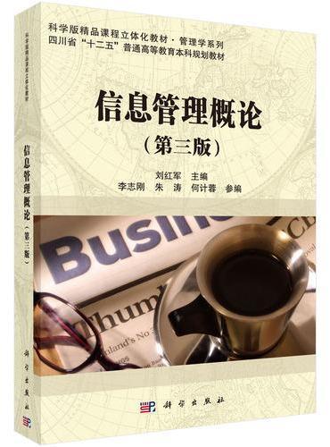 信息管理概论(第三版)