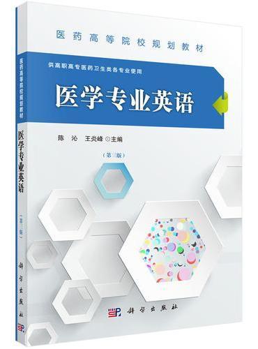 医学专业英语(第三版)