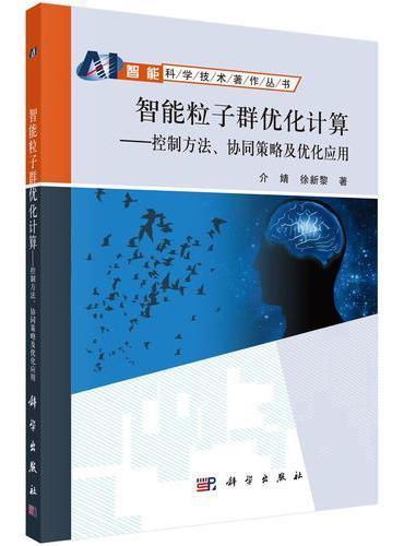 智能粒子群优化计算——控制方法、协同策略及优化应用