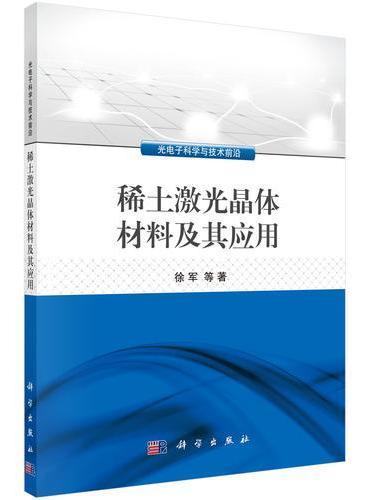 稀土激光晶体材料及其应用