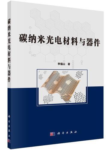 碳纳米光电材料与器件