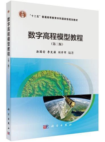 数字高程模型教程(第三版)