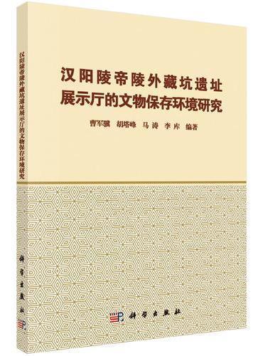汉阳陵帝陵外藏坑遗址展示厅的文物保存环境研究