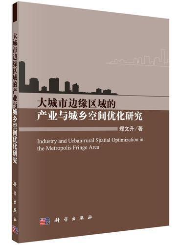 大城市边缘区域的产业与城乡空间优化研究