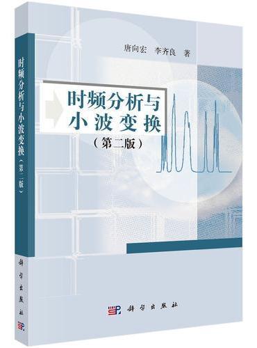时频分析与小波变换(第2版)