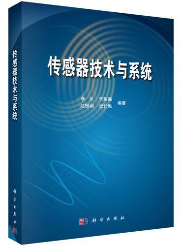 传感器技术与系统