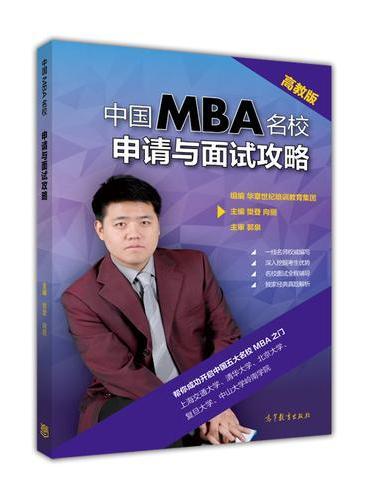 中国MBA名校申请与面试攻略