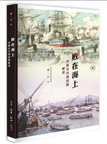 败在海上:解读中国古代海战图