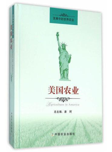 发展中的世界农业:美国农业