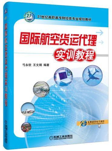 国际航空货运代理实训教程