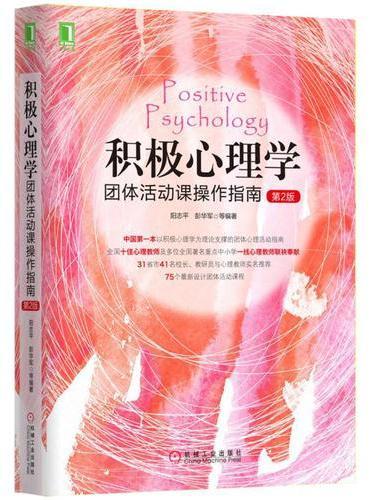 积极心理学团体活动课操作指南(第2版)