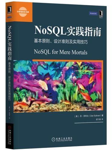 NoSQL实践指南:基本原则、设计准则及实用技巧