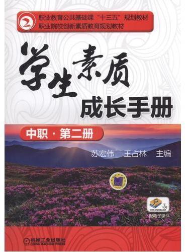 学生素质成长手册(中职 第二册)