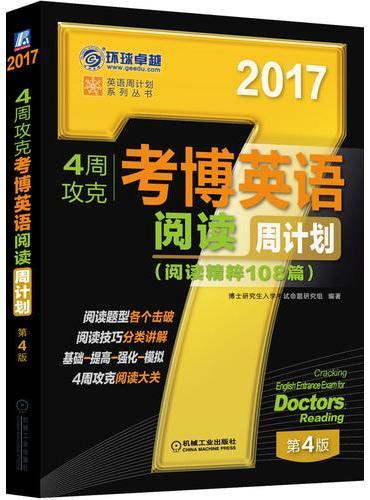2017年4周攻克考博英语阅读周计划(阅读精粹108篇)第4版