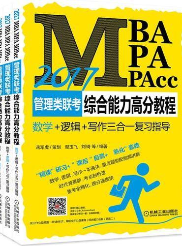 2017MBA、MPA、MPAcc管理类联考综合能力高分教程(数学 逻辑 写作三合一复习指导)数学,逻辑,写作一本通关,重点题型配视频讲解