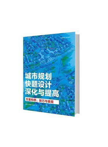 城市规划快题设计深化与提高 方案构思\技巧与表现