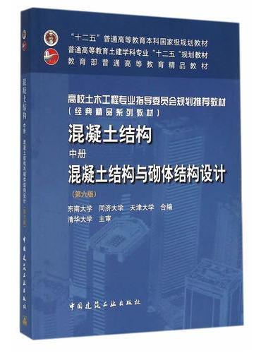 混凝土结构(中册)——混凝土结构与砌体结构设计(第六版)