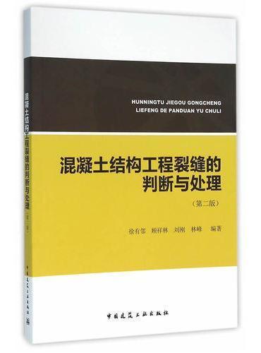 混凝土结构工程裂缝的判断与处理(第二版)