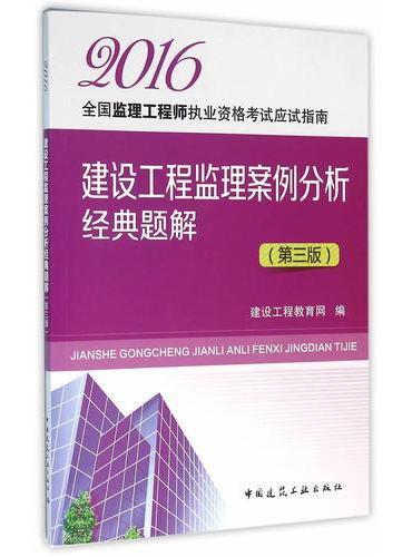 2016建设工程监理案例分析经典题解(第三版)